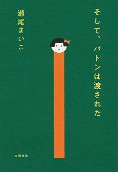 【岡山】おすすめ図書!