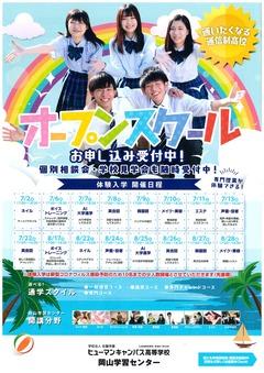 【岡山】7・8月オープンスクール体験授業!