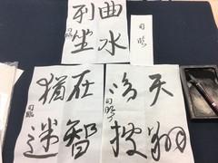 【岡山】書道のこころ☆