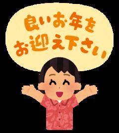【岡山】年末年始休業のお知らせ