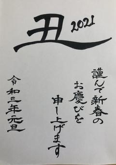 【岡山】新年の書
