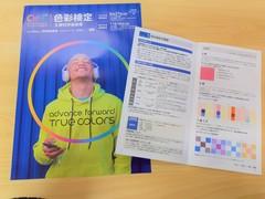 【岡山】色彩検定のご案内
