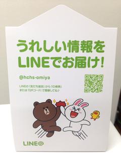 大宮第二学習センター公式LINE@はじめました!