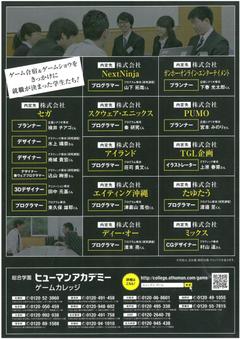 【大宮第二】ゲーム~指定校推薦入学ってナニ??Vol.2~
