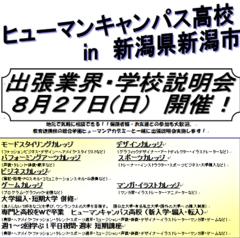【大宮】★夏の出張ガイダンスin新潟★