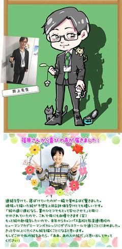 【大宮】総合グランプリ受賞!!◆中学生・高校生イラストコンスト◆
