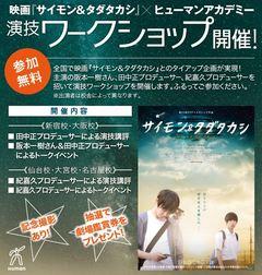 【大宮第二】映画『サイモン&タダタカシ』公開記念 演技ワークショップ開催!