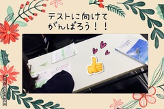 【大宮第二】テスト対策授業をしています!