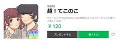 【大宮第二】卒業生のLINEスタンプが発売中☆