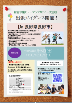 【大宮第二】今年も開催!長野ガイダンスのご案内☆