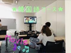 【大宮第二】韓国語コース~韓国映画鑑賞~