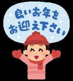 【大宮第二】年末年始休校日のお知らせ