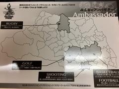 【大宮】オリンピックアンバサダーに!!