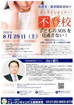 【大宮】保護者・教育関係者向けオンラインセミナー(子供のSOS)