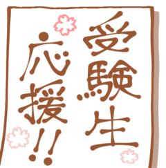 【大宮】中3生の方へ☆入試の面接練習を受付中☆