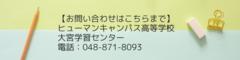 【大宮】2/13 進学コースAI体験会を開催