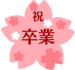 【大宮】卒業年次の皆様へ