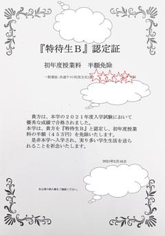【大宮】☆大学合格体験インタビュー☆