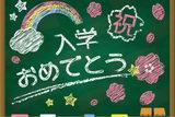 【大宮】☆新入学予定の方へ☆ご入学おめでとうございます!