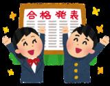 【大宮 大学進学コラム】 東京電機大学の「はたらく学生総合型選抜」について
