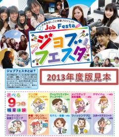 【大阪★5月】いよいよ!ジョブフェスタ2014が夏スタート!