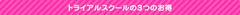 【大阪】新中3生向け!トライアルスクール申込開始します!