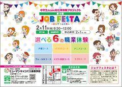 【大阪】第9回ジョブフェスタ開催!