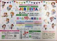 【大阪】≪開催します!!≫第12回ジョブフェスタ★