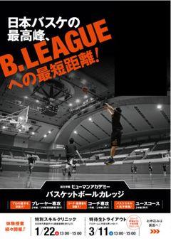 【大阪】バスケ『特待生トライアウト!!』