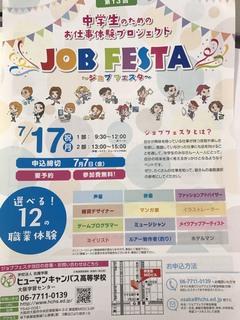 【大阪】ジョブフェス開催まであと8日!!