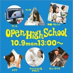 【大阪】10月9日(祝)★オープンハイスクール開催決定★