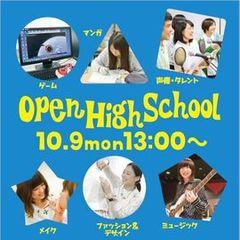 【大阪】オープンハイスクール締切間近!!