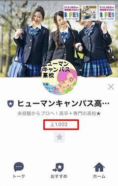 【大阪】LINE@のお友達1000名突破!