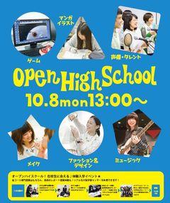 【大阪】Open High School開催します!