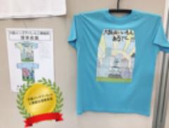 【大阪】応募総数265点!Tシャツデザインコンテスト表彰式!