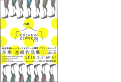 【大阪】★卒業作品展のお知らせ★デザイン