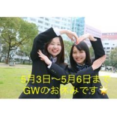 【大阪】GWのお休みについて★☆★
