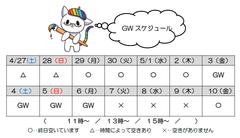 【大阪】GWの説明会スケジュールについて!