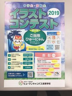 【大阪】イラストコンテスト2019開催!