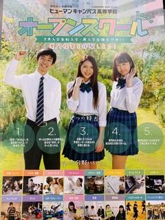 【大阪】7月学校見学会のご案内★