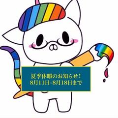 【大阪】夏季休暇のお知らせ★