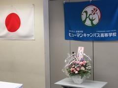 【大阪】ご卒業おめでとうございます!