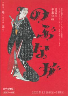 【大阪】本能寺で死んだのは、誰?