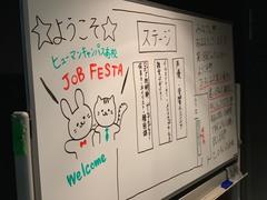 【大阪】2月ジョブフェスタの紹介