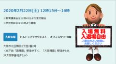 【大阪】2月22日(土)は合同説明会に参加します!@梅田
