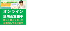 大阪学習センター オンライン相談会のご案内