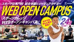 【大阪】教育提携校ヒューマンアカデミーのWEBオープンキャンパス!