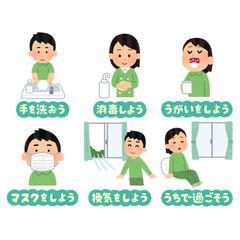 【大阪】体調管理を徹底しましょう!!