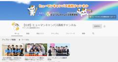 【大阪】公式YouTubeチャンネル開設しました!