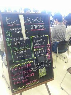 【大阪】1月17日通信制高校合同説明会に参加するよ♪